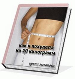 Как похудеть ребенку за неделю на 20 кг